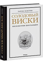 "The book ""Malt whiskies. Вискикурни Scotland"""